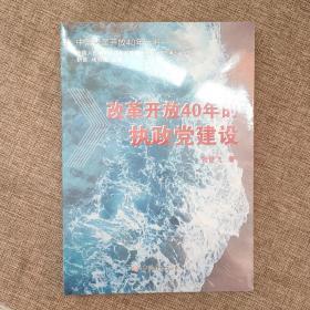 改革开放40年的执政党建设9787509846087  正版新书