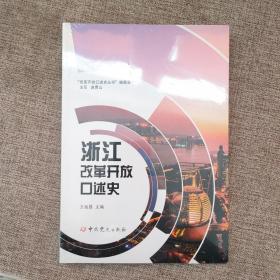 浙江改革开放口述史9787509849347  正版新书 中共党史出版社