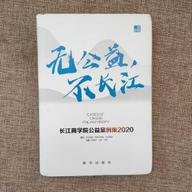 无公益,不长江:长江商学院公益案例集.2020  正版新书 9787516651537