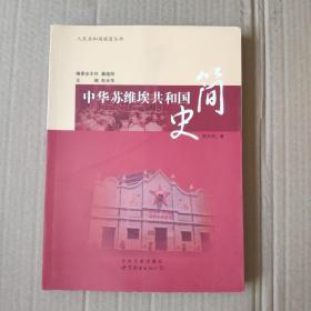 人民共和国摇篮丛书   中华苏维埃共和国简史    正版图书    中央文献出版社