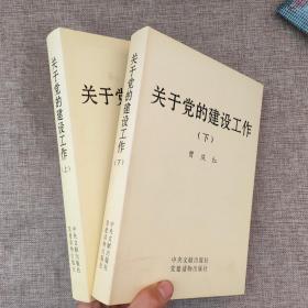 关于党的建设工作(上下)(精)9787509901328 正版图书 精装本  党建读物出版社  曾庆红