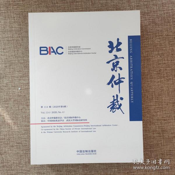 北京仲裁(第114辑)
