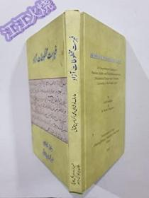 Fehrist-E-Makhtutat-E-Azad. A Comprehensive Catalogue Of Persian Arabic And Urdu Manscripts In The Muhammad Husain Azad Collection, University Of The Punjab, Lahore.