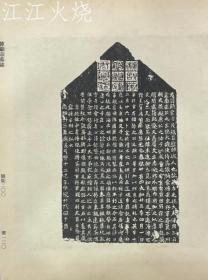 汉魏南北朝墓志集释 全6册