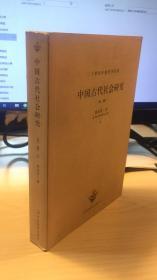 中国古代社会研究  外二种   只有上  开页  不缺页   有图