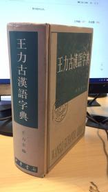 王力古汉语字典     私家书  里边有标记    缺页  影响阅读