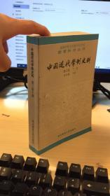 中国近代学制史料 第三辑 下册  品相如图