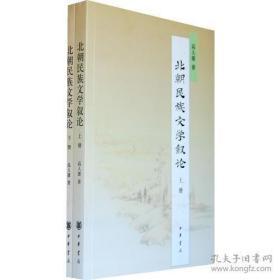 北朝民族文学叙论.(上下册)