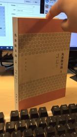 先秦散文选(只有上册)