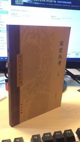 宋史丛考(只有下):现代史学家文丛