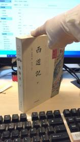 西游记(只有下册)--中华经典小说注释系列