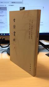 中国文学研究典籍丛刊:古诗赏析(只有下)