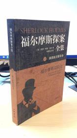 福尔摩斯探案全集  只有第二册