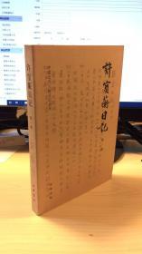 许宝蘅日记(只有第一册