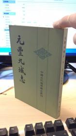 元丰九域志 (只有下册)