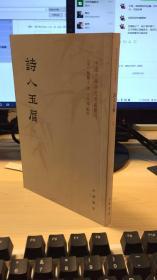 诗人玉屑(只有下):中国文学研究典籍丛刊
