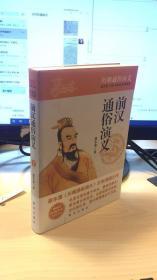 蔡东藩历朝通俗演义-前汉通俗演义(只有下)