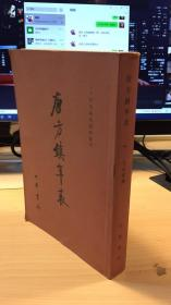 唐方镇年表(只有一册) 品相如图