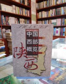 中国西部概览.陕西