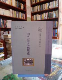 国立云南大学教授文集(一)