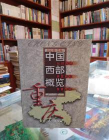 中国西部概览.重庆