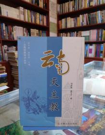 云南天主教