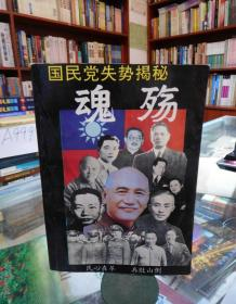 魂殇:国民党失势揭秘