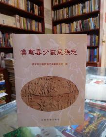 鲁甸县少数民族志
