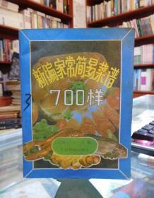 新编家常简易菜谱700样
