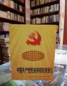 中国共产党民族纲领政策通论