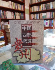 中国西部概览.贵州