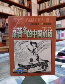 最著名的中国童话