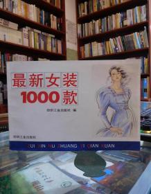 最新女装1000款