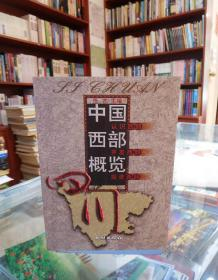中国西部概览.四川