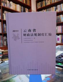 云南省财政法规制度汇编 2011