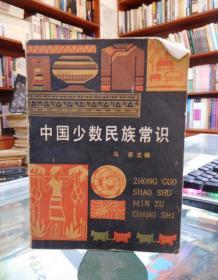 中国少数民族常识