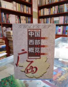 中国西部概览.广西
