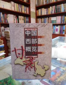 中国西部概览:甘肃