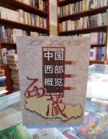 中国西部概览.西藏