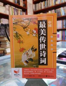 中国最美传世诗词(书立方 心享阅读)