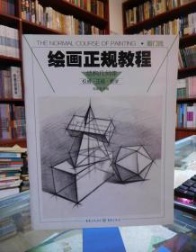 绘画正规教程:结构几何体