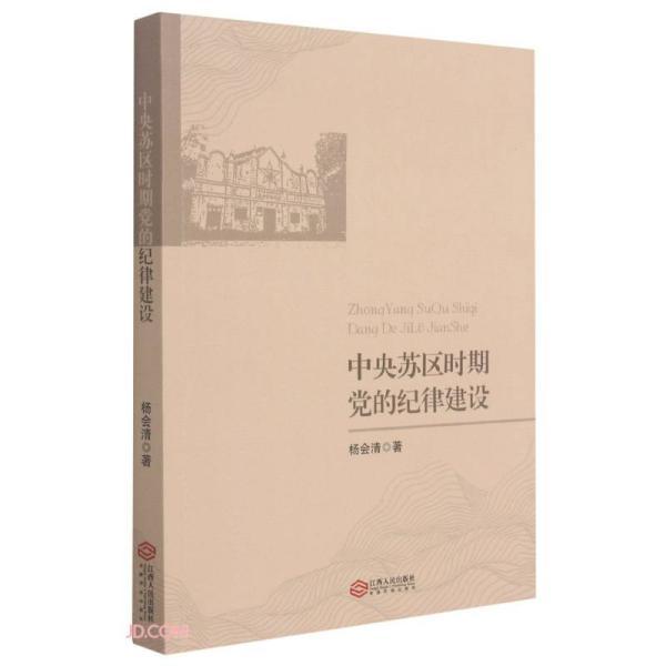 中央苏区时期党的纪律建设
