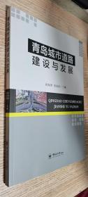 青岛城市道路建设与发展   正版现货,库存新书