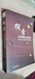 探索法律服务的历程   王丽签赠本,内无笔迹