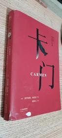 梅里美中短篇小说集:卡门