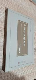 加盟传化随想录   作者李盈善 签赠本,正版现货,内无笔迹