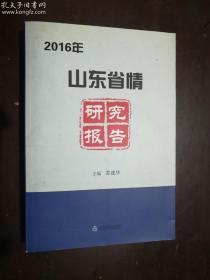 2016年山东省情研究报告   苏建华 主编   山东友谊出版社   正版  实拍  现货