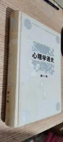 心理学通史 第一卷:中国古代心理学思想史