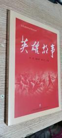 红色基因传承系列丛书:英雄故事    正版现货,全新未开封