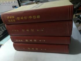 资本论 全三册 第一卷 第二卷 第三卷 + 马克思 恩格斯《资本论》书信集   共四册合售   正版  实拍  现货